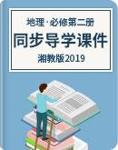 高中地理 湘教版(2019)必修二 同步導學課件