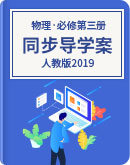 高中物理 人教版2019  导学案 必修第三册