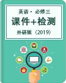 高中英語 外研版(2019)必修三  課件+課時檢測+課時素養評價