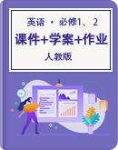 高中英语 人教版 高一上学期必修1、 2(课件+学案+作业)