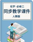 人教版 高中化�W 必修二 第三章 同步一个巨大教�W�n件