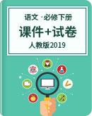 高中语文 人教版(2019) 必修下册 同步课件 +课时素养评价(含解析)
