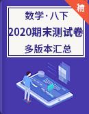 【期末复习】2020年八年级数学下册 期末测试卷 多版本汇总