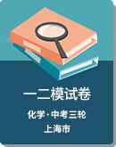 2020年上海市各區中考化學 一二模試卷