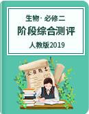 2019_2020学年 人教版2019 高中生物 阶段综合测评(必修二)