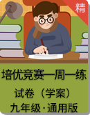 【九年級數學】培優競賽一周一練 試卷(學案)通用版