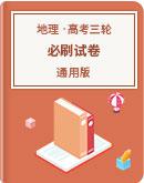 2020年高考ζ 地理 三��_刺 必刷�卷【答案+解析】(通用版)