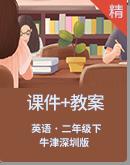 牛津深圳版二年級下冊英語課件+教案