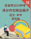 【备考2020】各省市2019中考满分作文精选细评 课件