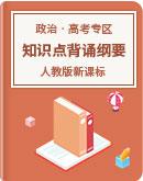 2020届高考政治 人教版新课标 知识点背诵纲要(必修1-4)