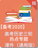 【备考2020】高考历史三轮热点专题 课件(通用版)