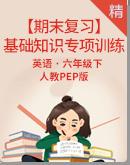 【期末復習】2019-2020學年英語人教PEP版六年級下冊基礎知識專項訓練(含答案)