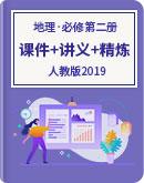 (新教材)高中地理 人教版(2019) 必修 第二册 课件+讲义+精炼