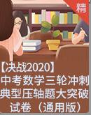 【決戰2020】中考數學三輪沖刺 典型壓軸題大突破 試卷(通用版)