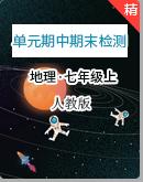 【2020秋】人教版(新课标)地理七年级上册单元测试+期中期末测试(含答案及解析)