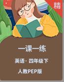 人教PEP版英語四年級下冊一課一練(含答案)