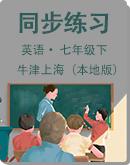 初中英语 牛津上海(本地版)五四制 七年级下册 同步练习