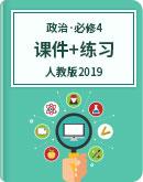 高中思想政治 人教版(2019) 必修4《哲學與文化》課件+練習(含答案)