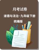 2020届 九年级下册 道德与法治 开学月考试卷