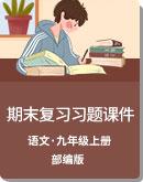 初中语文 人教统编版(部编版)九年级上册 期末复习习题课件
