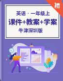 牛津深圳版一年級上冊英語課件+教案+導學案