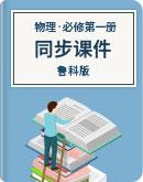 魯科版 高中物理 必修第一冊 同步課件