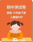 人教版PEP 六年級英語下冊  期中測試卷(含答案 )