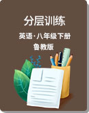 2019-2020學年 魯教版(五四制)八年級英語下冊 分層訓練 含答案
