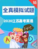 2020屆江蘇高考英語全真模擬試題(原卷+解析版)含聽力音頻