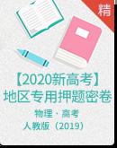 【2020新高考】地�^�S酶呖肌莆锢砜记把侯}密卷(含答案)