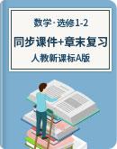 高中數學 人教新課標A版 選修1-2 同步課件+章末復習
