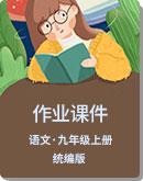 初中语文 人教统编版(部编版)九年级上册 全册各课作业课件