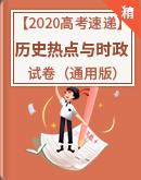 【2020高考速递】历史学术热点与时政历史透析 试卷(通用版)