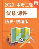 【備考2020】中考歷史二輪專題 復習課件(統編版)