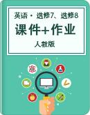 高中英语 人教版 高二下学期 选修7、选修8(课件+作业)