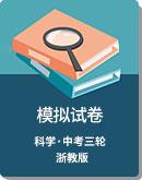 2020年 浙江省 各地 中考科學 模擬試卷(適應性練習)
