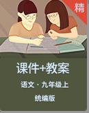 统编版语文九年级上册同步课件+教案