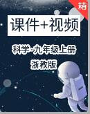 浙教版科学九年级上册同步课件+视频素材