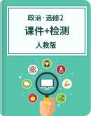 新课标 高中政治 人教版 选修2《经济学常识》(课件+检测)