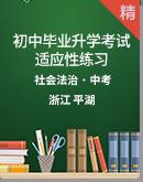 2020年浙江嘉興平湖初中畢業升學考試社會法治科目適應性練習(試題卷+答案+考試分析)