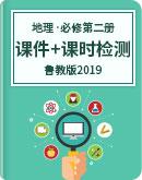 高中地理 鲁教版(2019) 必修第二册(课件+课时跟踪检测)