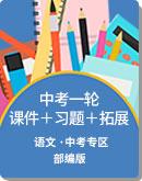 初中語文 中考一輪 復習 各冊各單元知識建構 課件+習題+拓展