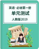 人教版(2019)高中英語 必修第一冊 單元測試 (含答案與解析)