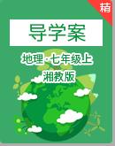 【2020年秋】湘教版地理七年级上册导学案