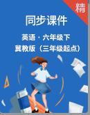 冀教版(三年級起點)六年級下冊同步課件+素材