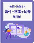 2019-2020学年 高中物理 课件+试卷+学案 教科版 选修3-4