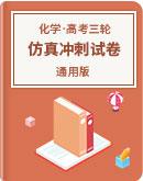 江苏省2020版 高考化学 三轮复习 仿真冲刺试卷