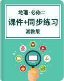 2020年高中地理 必修2【课件+同步练习】(湘教版)