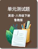 2019-2020學年 魯教版(五四制) 八年級英語下冊 單元測試題含答案