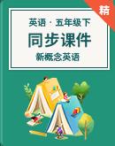 新概念英語五年級下冊同步課件